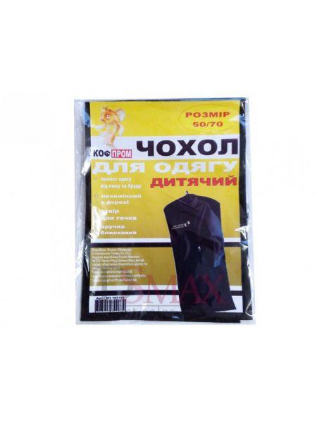 Чехол для одежды черный детский Коф-Пром 50х70см
