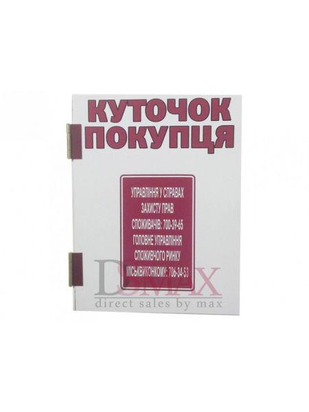 «Уголок покупателя» книжка