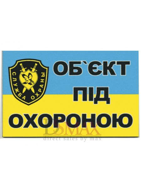 """Табличка """"Об'єкт під охороною"""" ТU 35"""