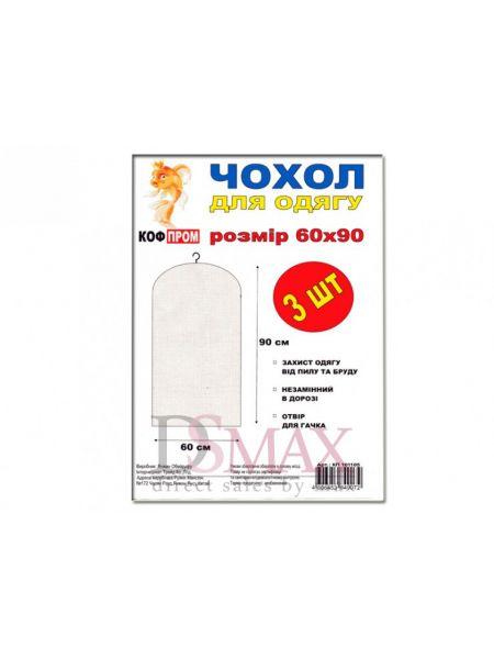 Чехол для одежды черный без змейки Коф-Пром 60х90 см в упаковке 3 шт.