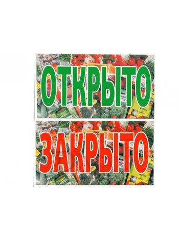 Пластиковая информационная табличка ТП 53