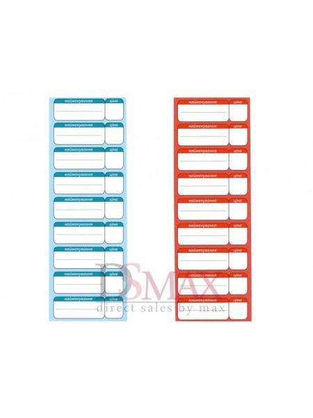 Ламинированные таблички-ценники 300х100 мм