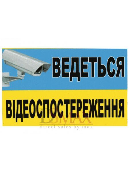 """Табличка металлическая """"Об'єкт під охороною"""" ТUМ 01"""