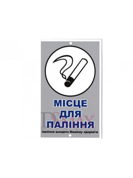 Табличка металлическая ТUМ 05