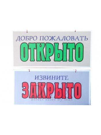 Пластиковая информационная табличка ТП 55