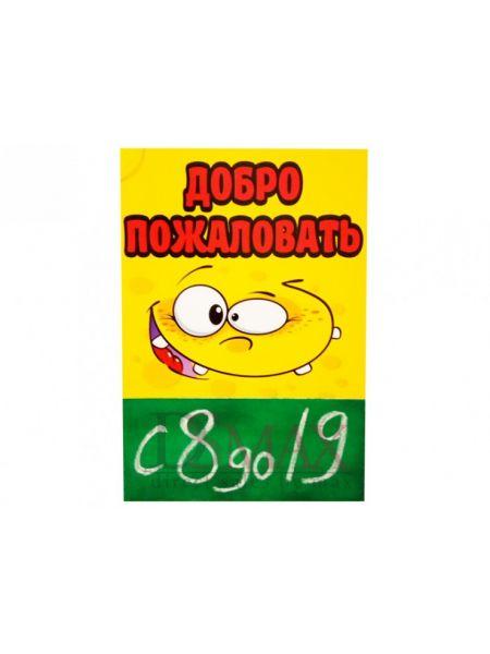 Меловая табличка . Код: 15