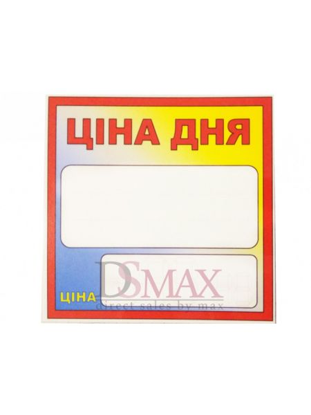 Ламинированные таблички-ценники 100х100 мм Код: