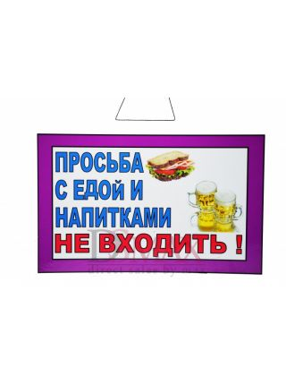Табличка Т 15