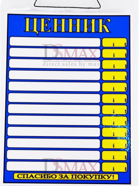 """Табличка """"Ценник"""" ТН 23"""