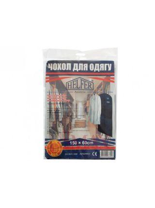 Чехол для одежды черный HELFER 150х60см